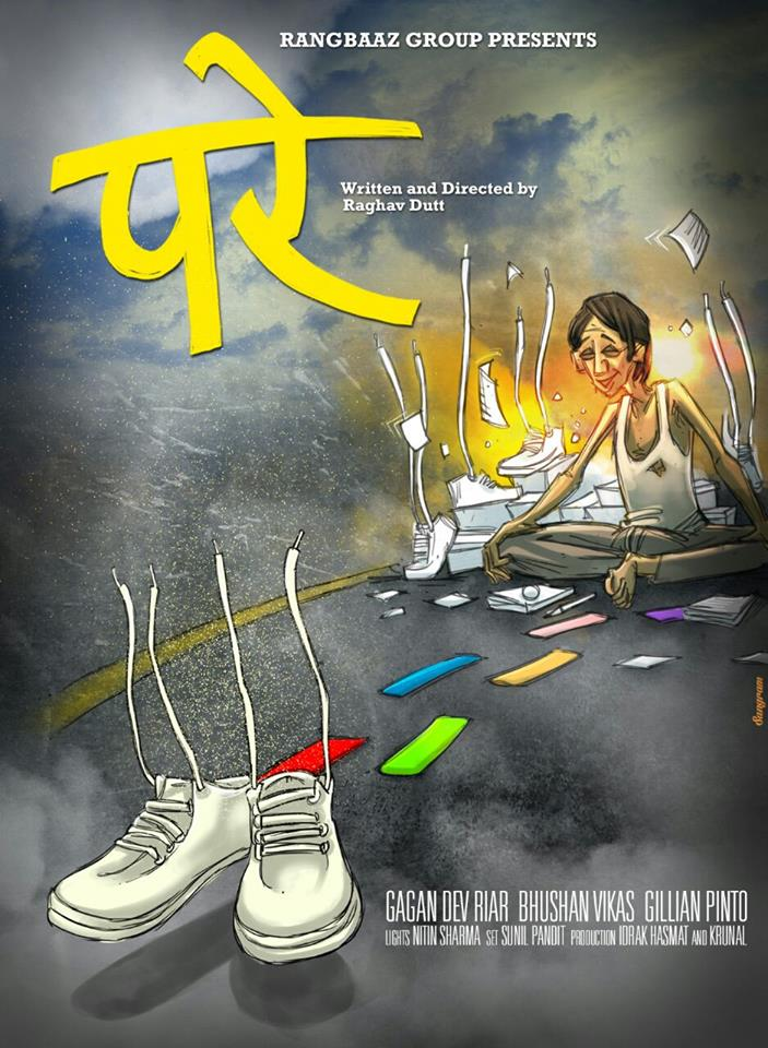PAREY(A HINDI PLAY)