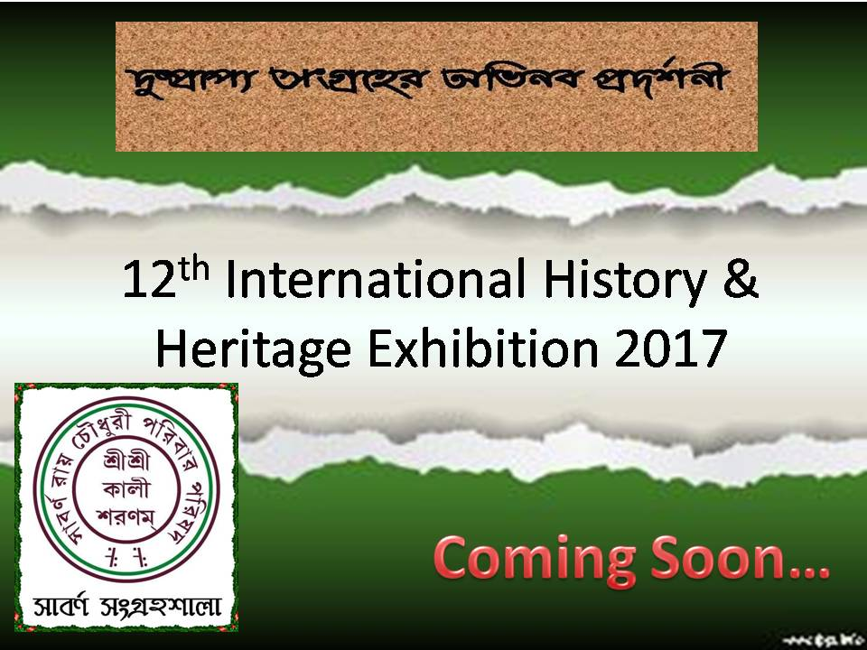 12 Th International History & Heritage Exhibition 2017