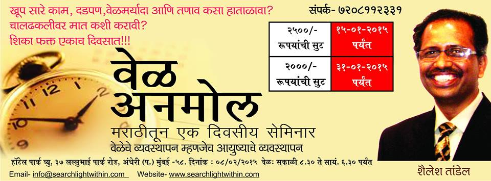'VEL ANMOL वेळ अनमोल'-Time Management Seminar In Mumbai in Marathi