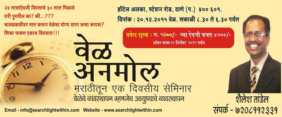 Time Management Seminar In Marathi 'VEL ANMOL वेळ अनमोल' at Thane