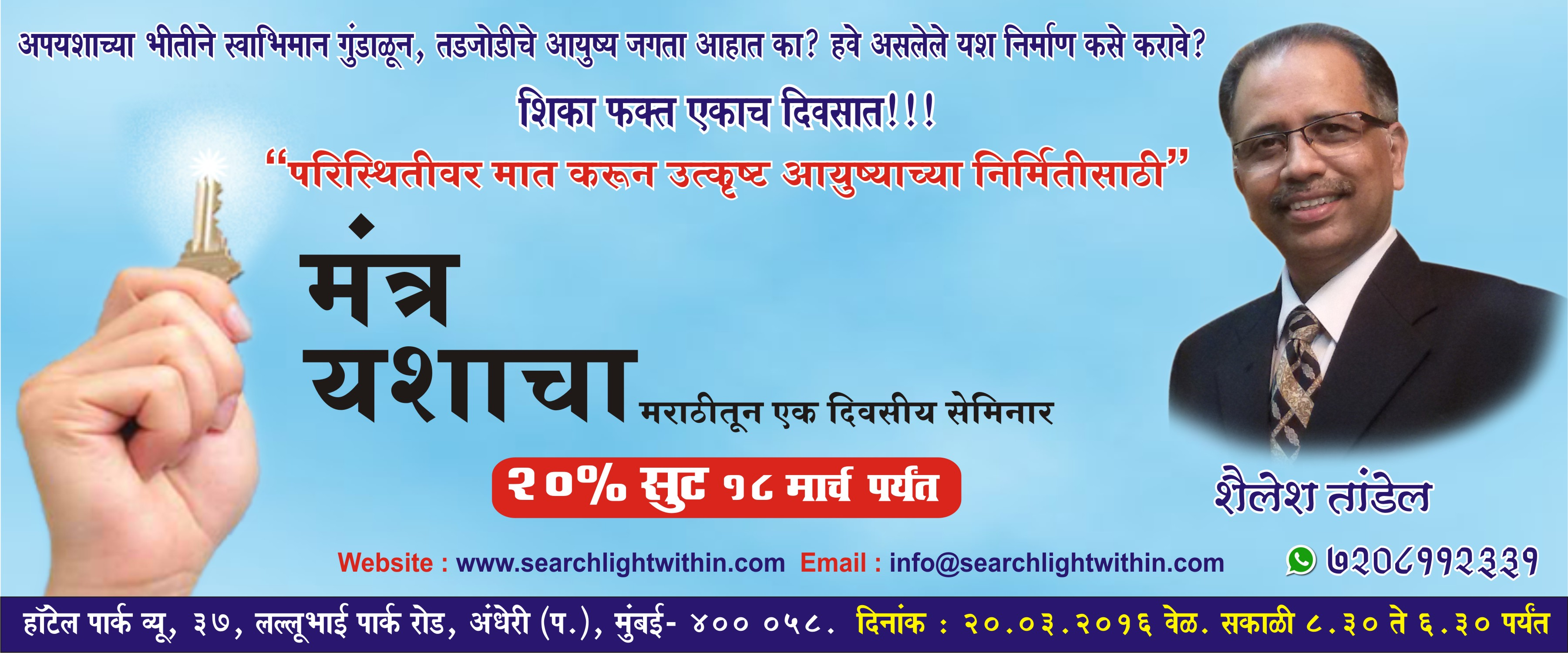 Success Seminar In Marathi Mantra Yashacha in Mumbai