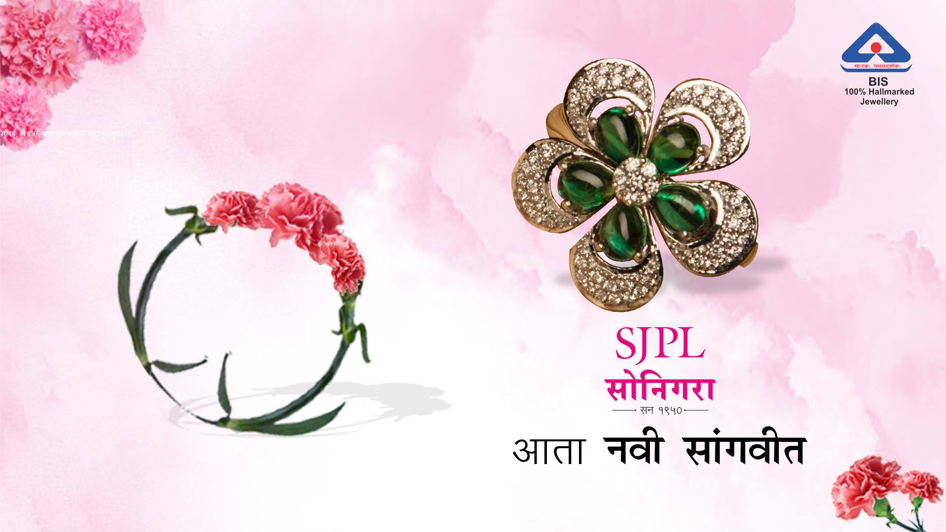 Grand Opening of 4th SJPL Store Sangavi,Pune Opening Ceremony