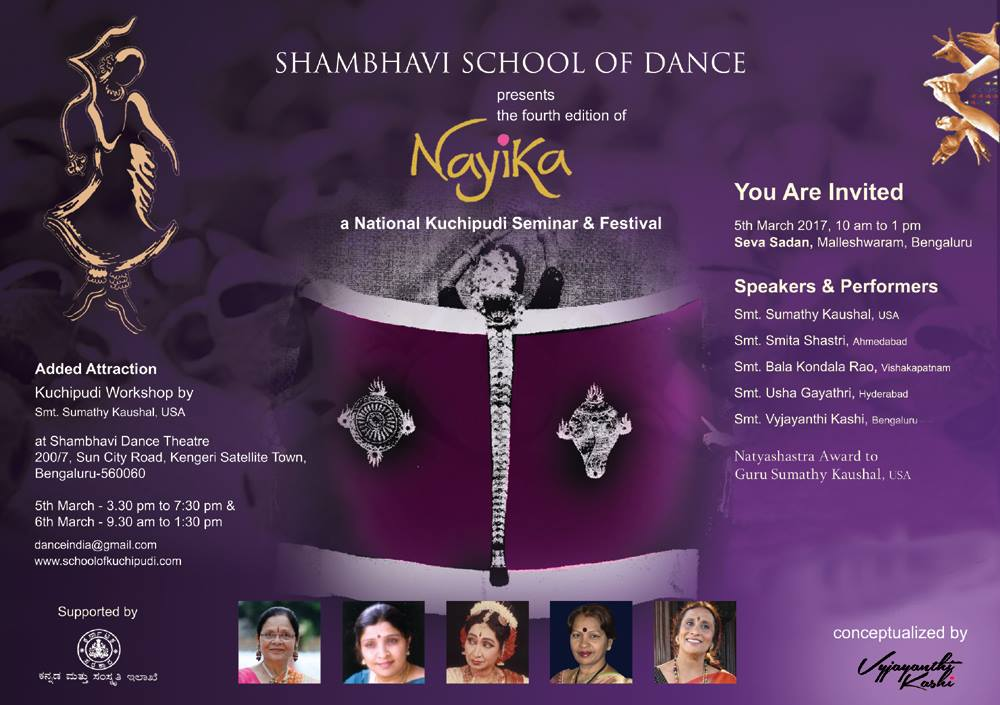Nayika 2017 - National Seminar & Dance Festival