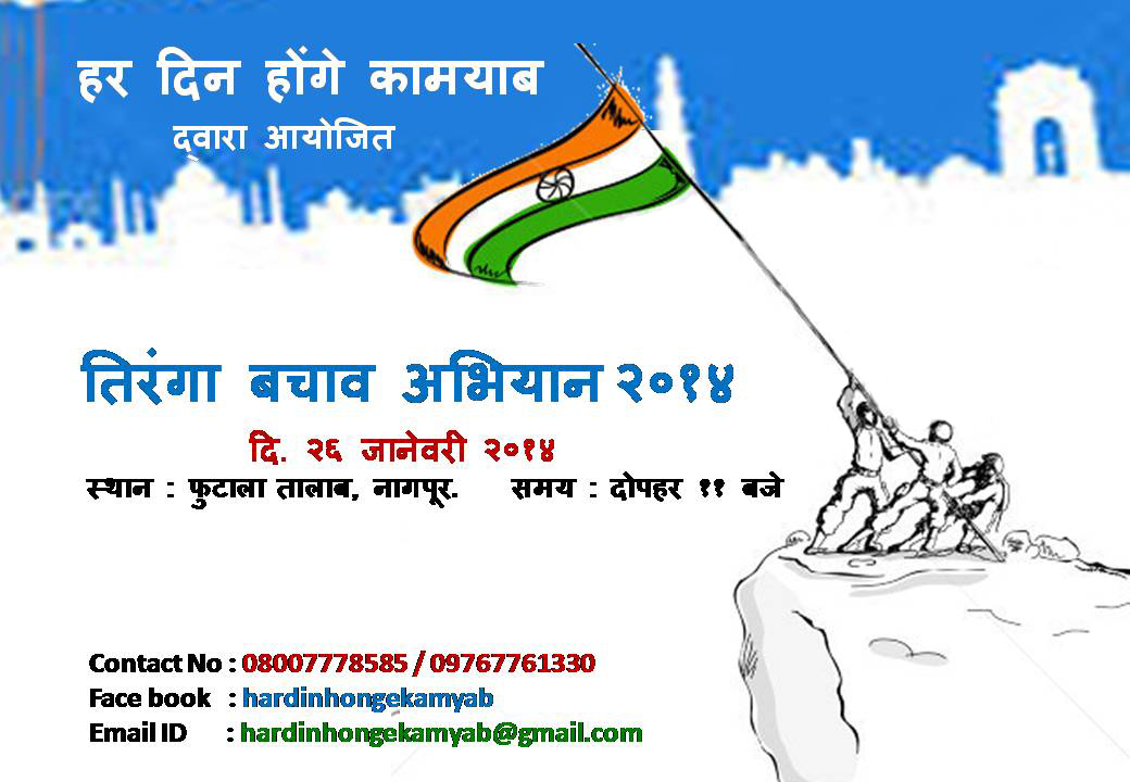 Save Tiranga 2014_Social event in Nagpur