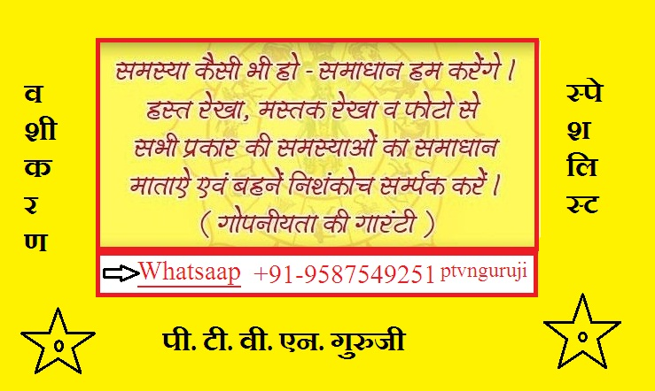 91-9587549251~Manglik dosh problem solution specialist baba ji